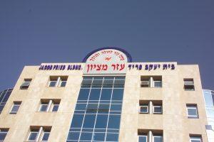 Ezer Mizion building - Alex Dembitzer personal collection